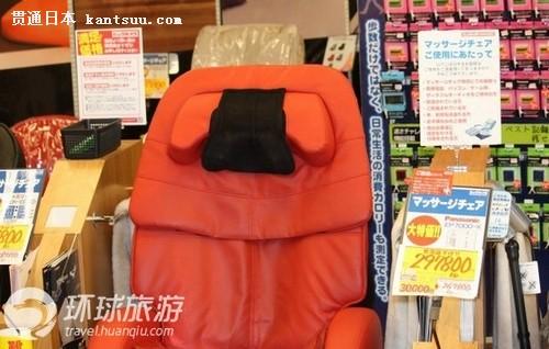 有乐町电器商城的按摩椅