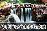 云台山旅游攻略