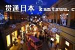 日本旅游攻略 东京旅游攻略 东京御台所