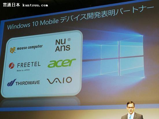 日本手机那些事:重返日本的Win10 mobile
