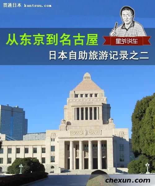 从东京到名古屋 日本单人自助旅游记录之二