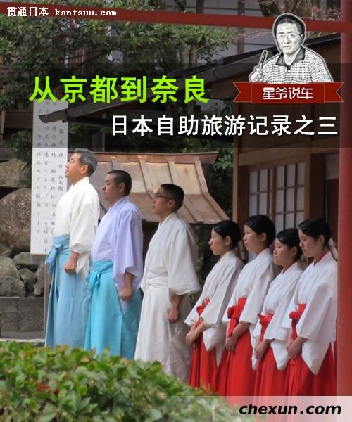 从京都到奈良 日本单人自助旅游记录之三
