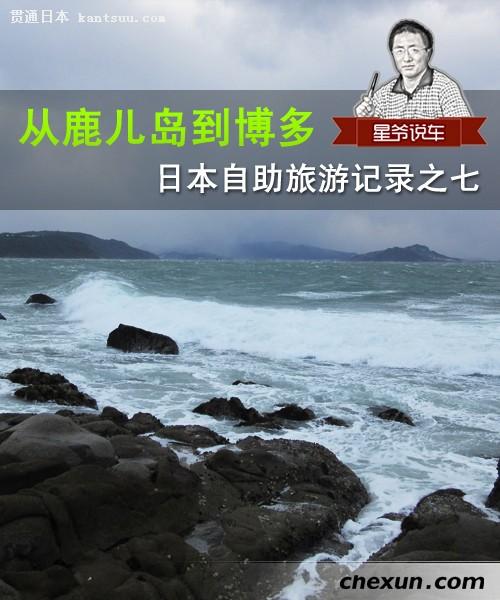 从鹿儿岛到博多 日本单人自助旅游记录之七