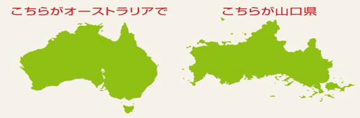 """日本一县为吸引更多游客自称为""""新澳大利亚"""""""