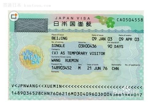 日本签证10月17日起对中国将进一步放宽 最长可达10年