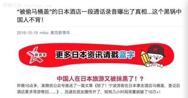 """中国游客在日本""""偷""""马桶盖的真假"""