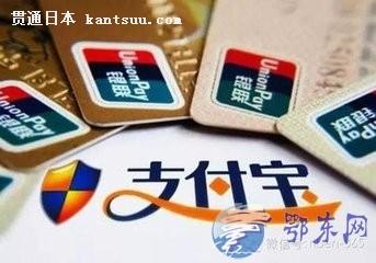 中国游客狂刷支付宝 引日本恐慌