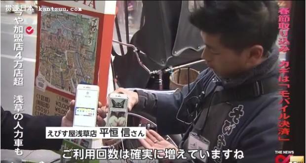 日本商家为了春节拼了!要抢中国游客先得装支付宝?