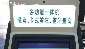 日媒:日本将用APP提高签证效率 网友表示这个软件开发确实不错